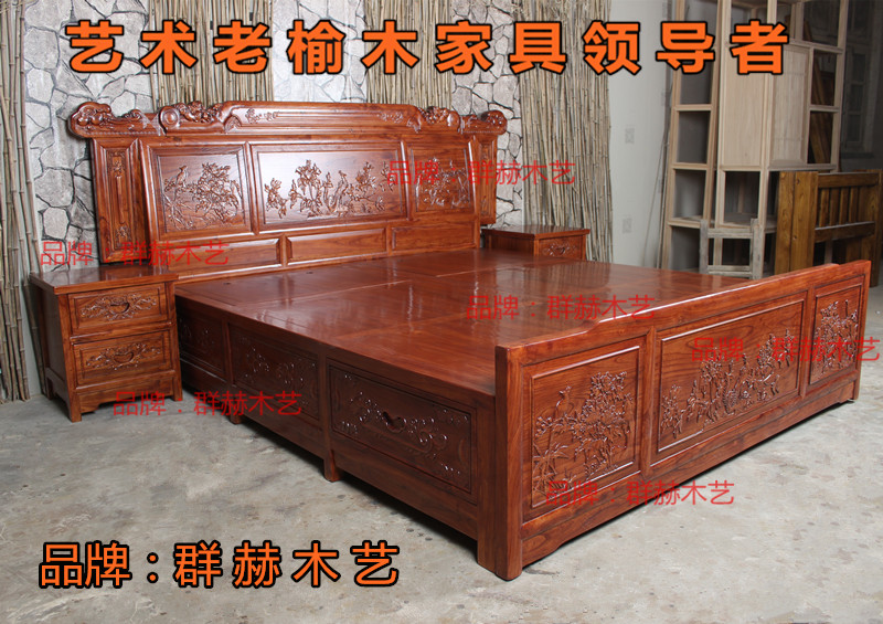 The old elm furniture double bed solid wood bed carved antique Ming and Qing furniture modern minimalist wooden Hector group