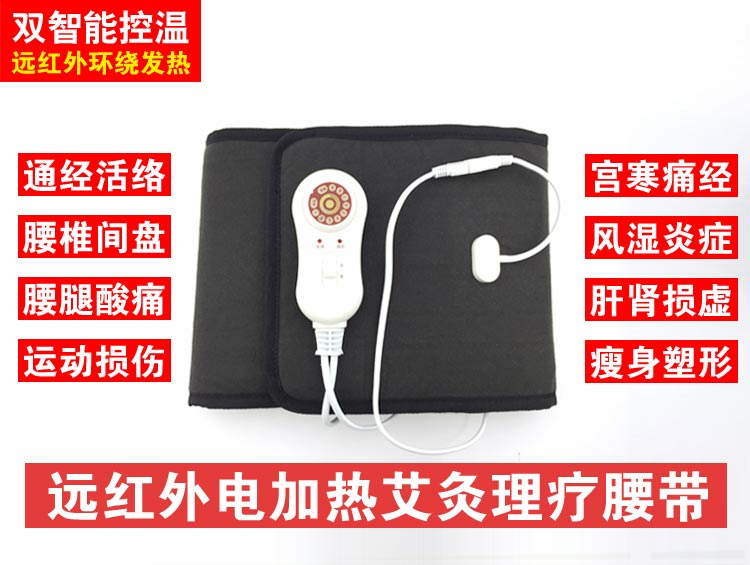 Electric hot moxibustion treasure belt belly warm cold warm palace palace waist intervertebral disc backache electric heating physiotherapy instrument