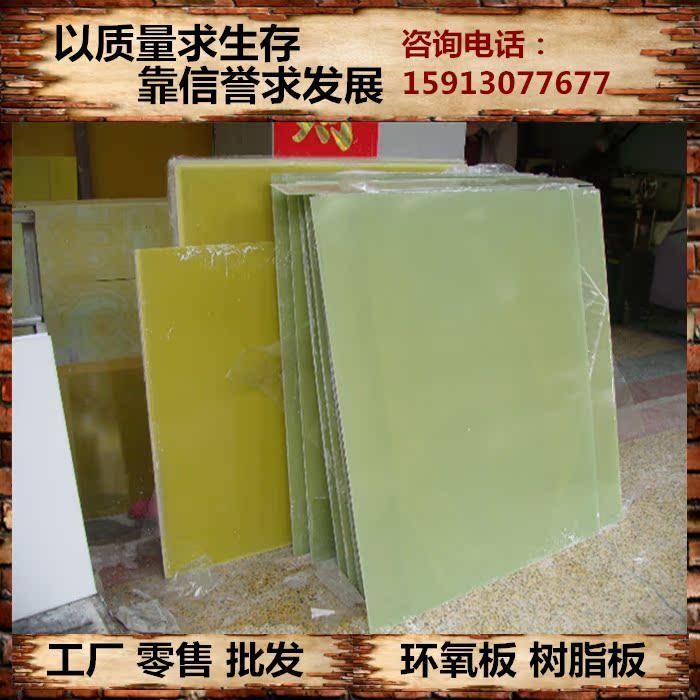 黄色エポキシ板樹脂板絶縁板水緑輸入繊維板ガラス繊維板エポキシ棒31