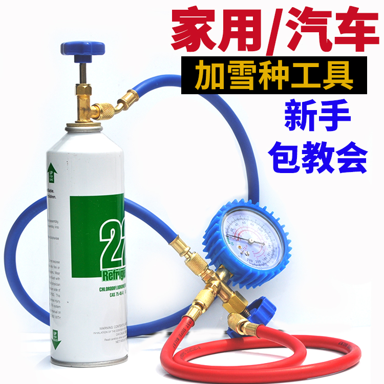 R22 refrigerant, household air conditioner, fluorine tool kit, automobile air conditioner, snow adding air conditioner, freon refrigerant meter