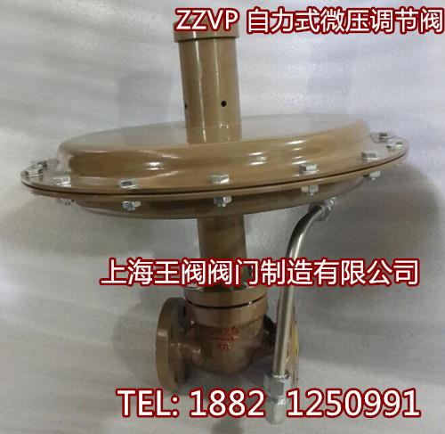 шанхай ZZVP-16C самостоятельно микро - регулирующий клапан клапан сброса давления природного газа, азота DN40 микро - давление предохранительный клапан