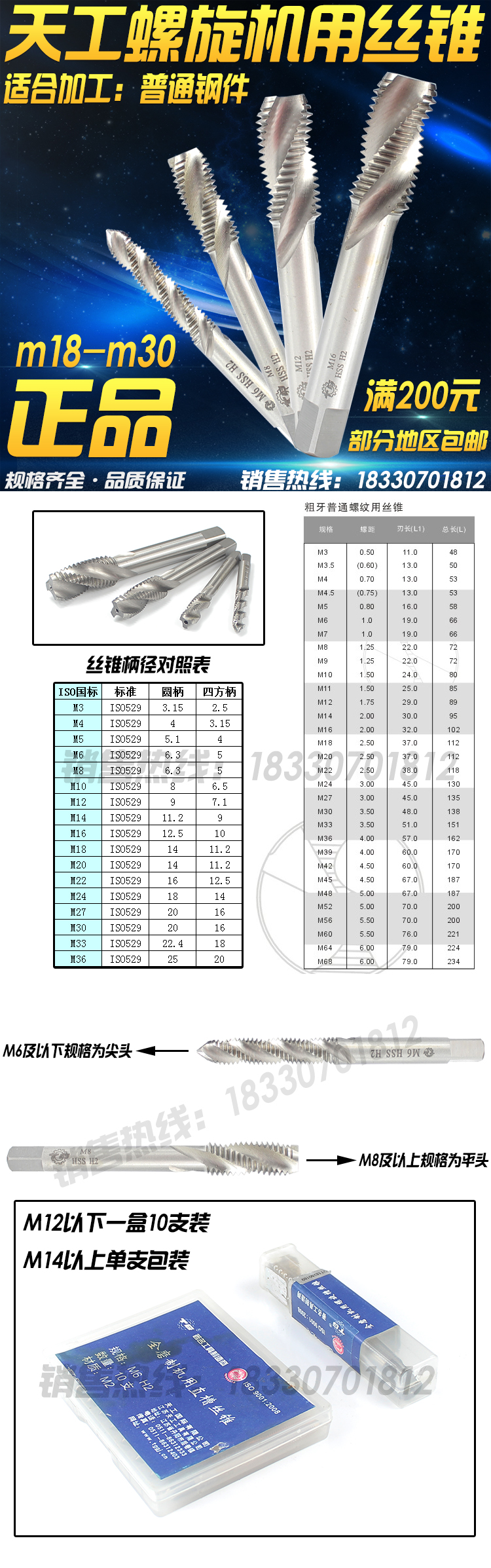 Screw thread tapping M3M4M5M6M8M10M12M14M16*1*1.25*1.5 of Jiangsu Tiangong machine tap