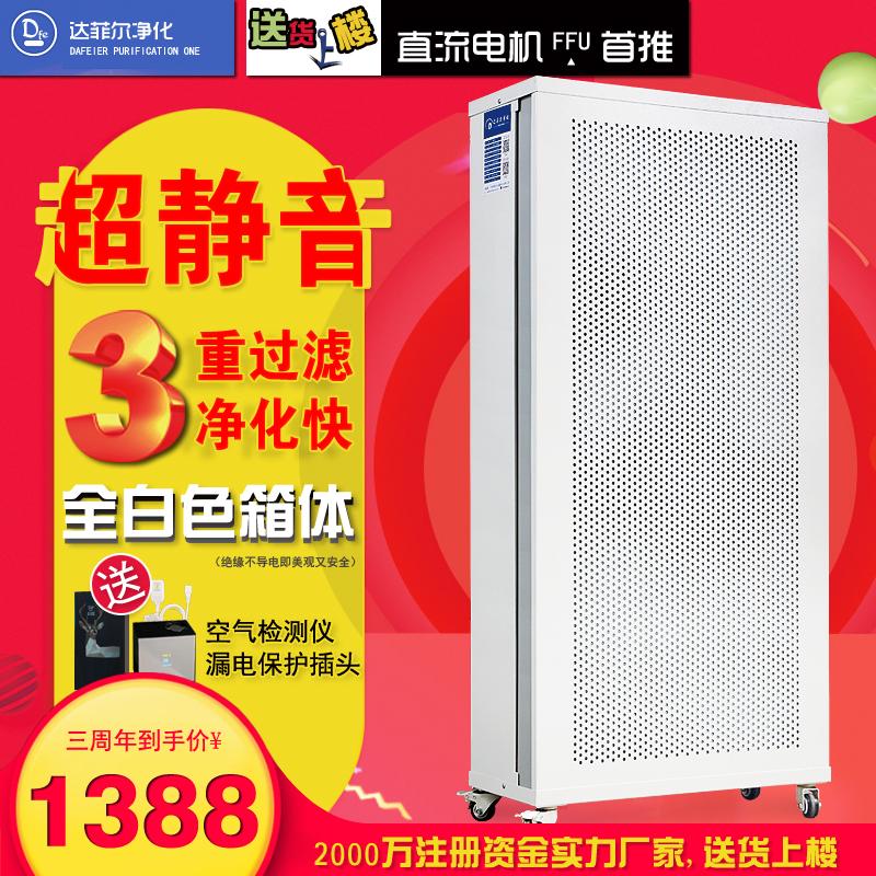 Duffel ffu luftreiniger im schlafzimmer DC super - frische Luft zu PM2,5 anti - smog Paket post