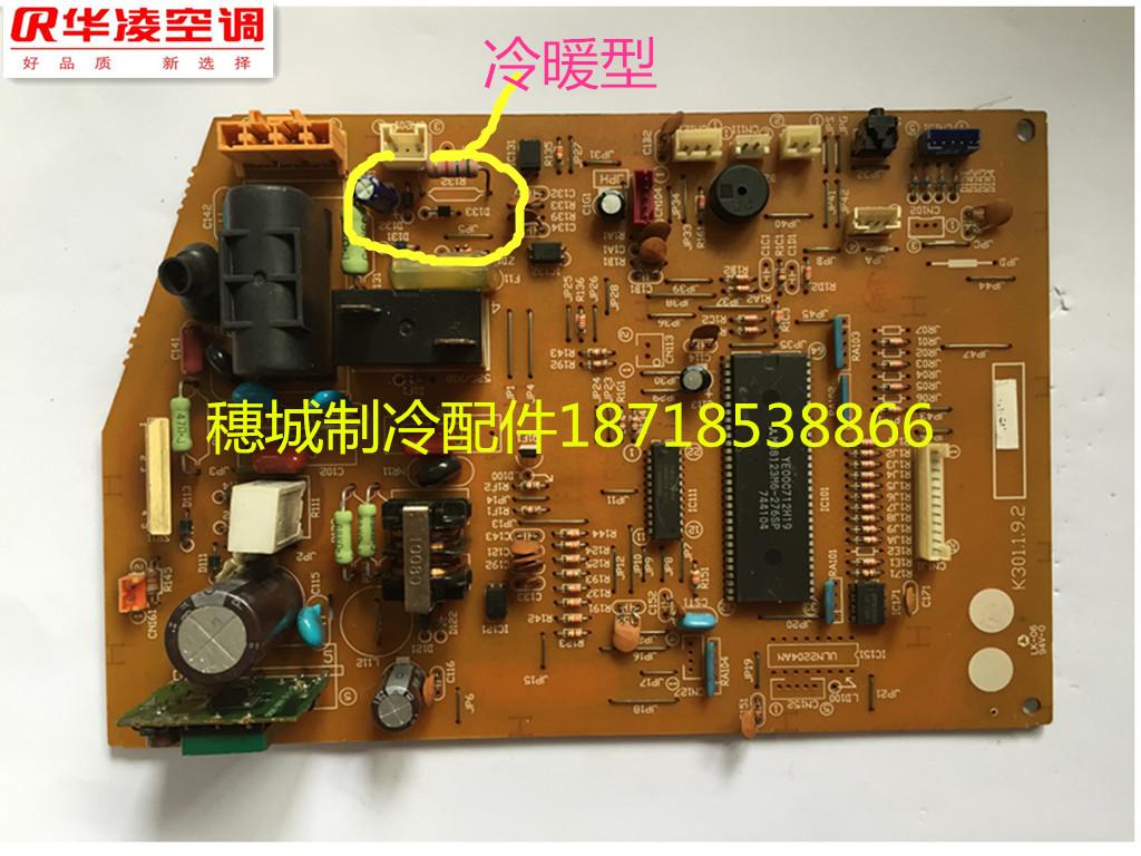 TCL - klimaanlage - mainboard - board - computer KFR-50GW (JK) K301.1.9.2 warm