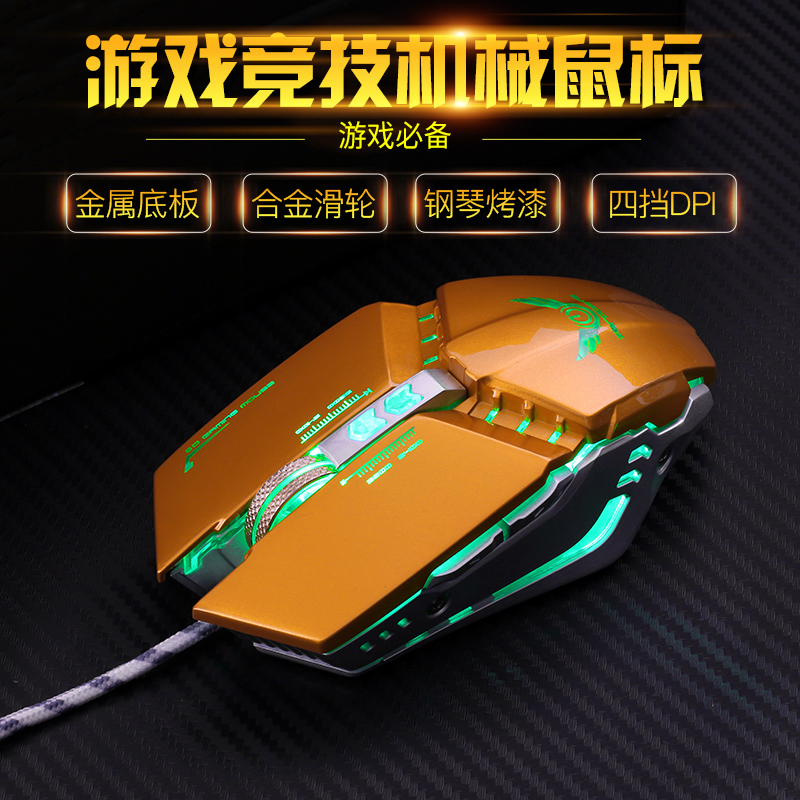 Game play mechanical mouse USB cable computer gaming notebook office lol Jedi Battle Royale auxiliary survival