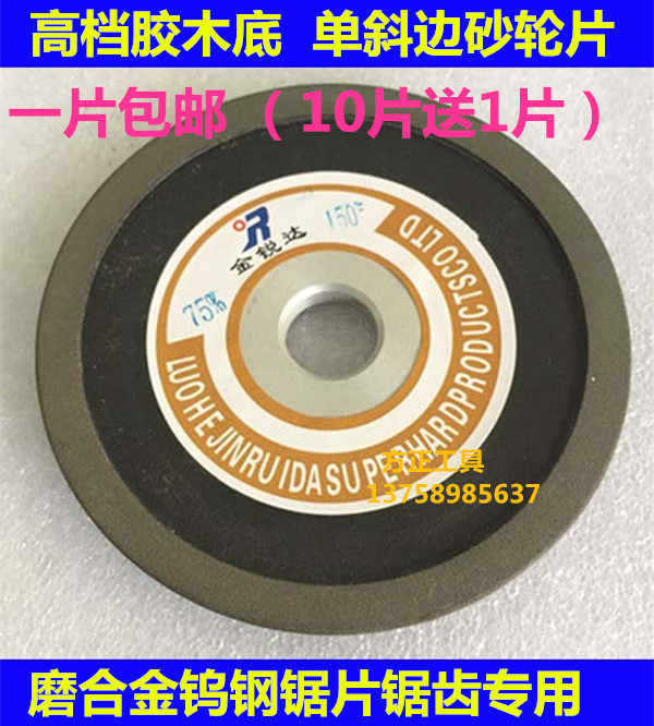 Single bevel kingrad diamond grinding hard alloy cutter blade grinding wheel gear grinder steel slice