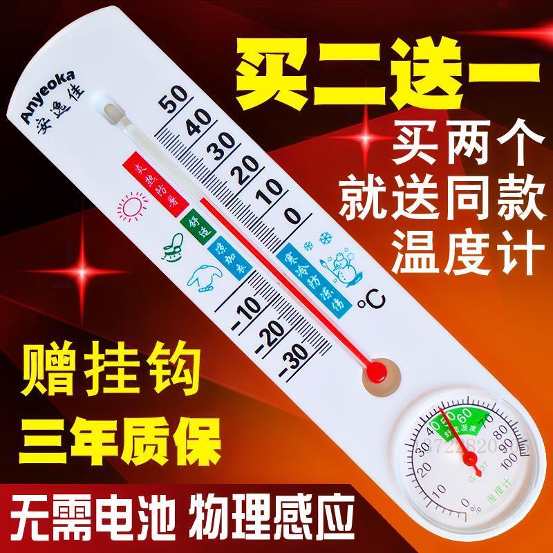 大棚温度计湿度计家用精准温湿度表室内冰箱壁挂式室外水银高精度
