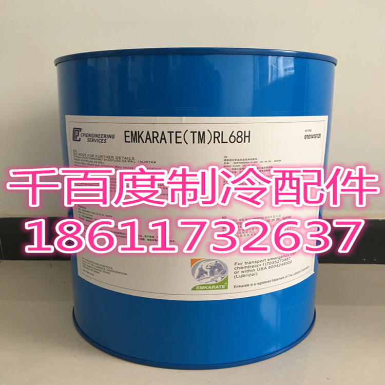 Emkarate bảo quản lạnh điều hòa máy nén khí làm mát lạnh RL68H32H5L dầu chuyên dụng