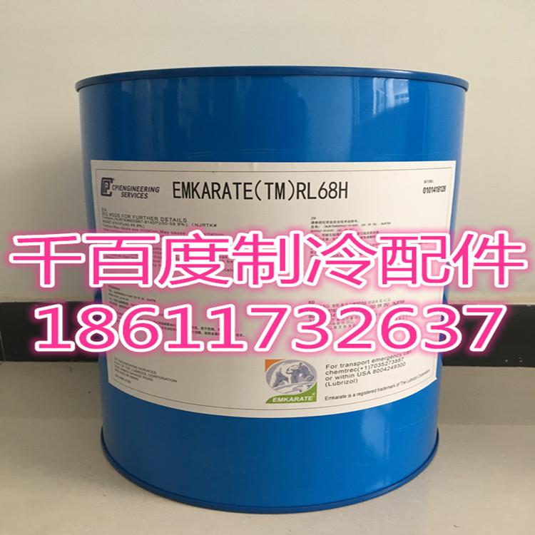 Emkarate air conditioning cold storage refrigeration compressor refrigeration oil Bingxiong special RL68H32H5L
