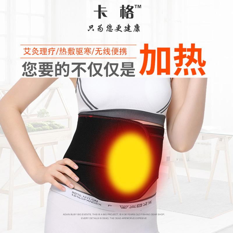 電気艾あぶるヨモギ護宮暖かいお腹腹やせた腰の腹暖かい調理宫寒温湿布暖かい宮護ベルト