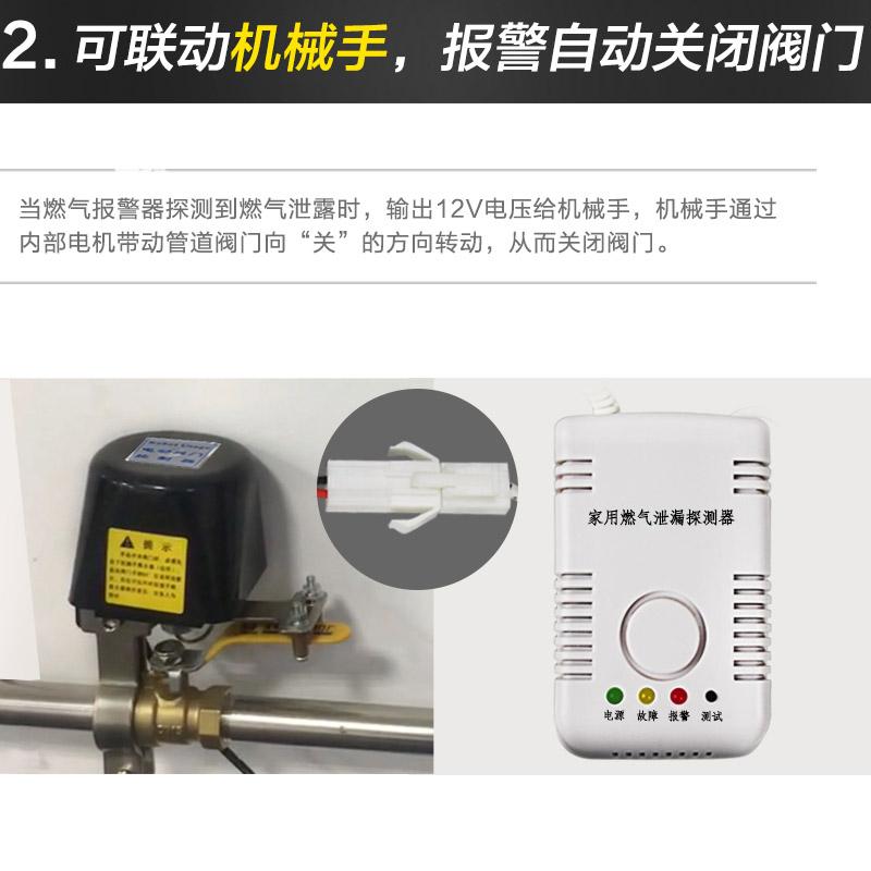 Alarma de fuga de gas gas, válvulas de corte automático de válvulas de corte de tubería de gas doméstico el solenoide de la válvula de Seguridad