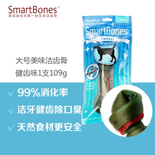 The United States SmartBones meat bone molar chewing pet three flavors of mini single 109G shipping