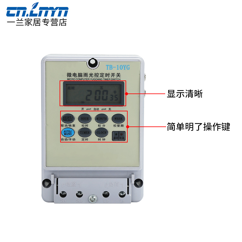 Rain control light control timing switch, microcomputer street lamp controller, street lamp electronic timer with probe