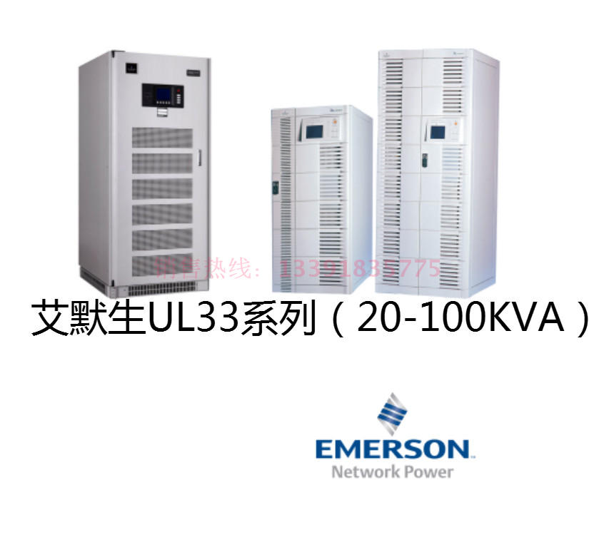 Emerson UPS UL33-0200L20KVA/16KW power frequency online three three UPS power supply