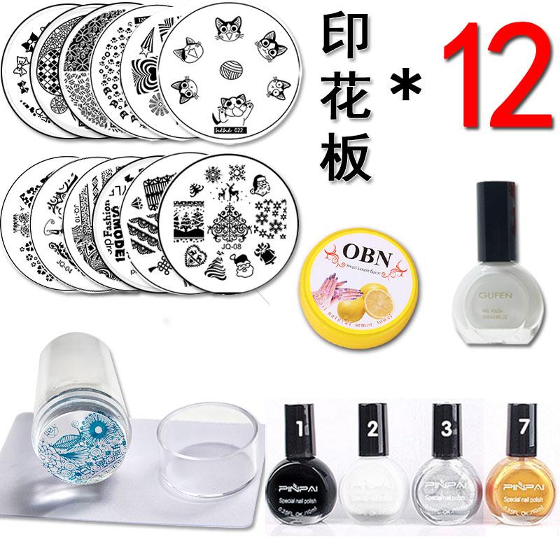 Nail printing plate set of a full set of tool templates, transparent silicone seal, nail polish scraper beginners