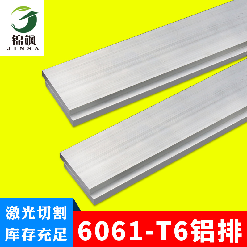 6061 aluminum plate processing customized aluminum strip and aluminum strip with punch hole laser cutting 35mm aluminum plate