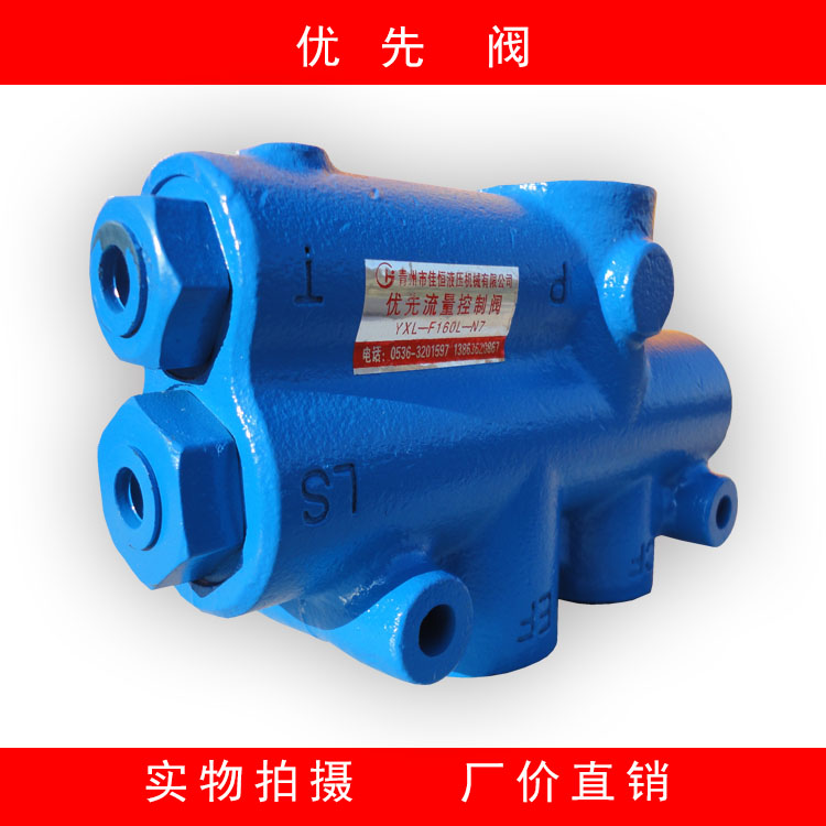 Qingzhou Laizhou small loader accessories small forklift forklift hydraulic YXL priority valve shunt valve safety valve
