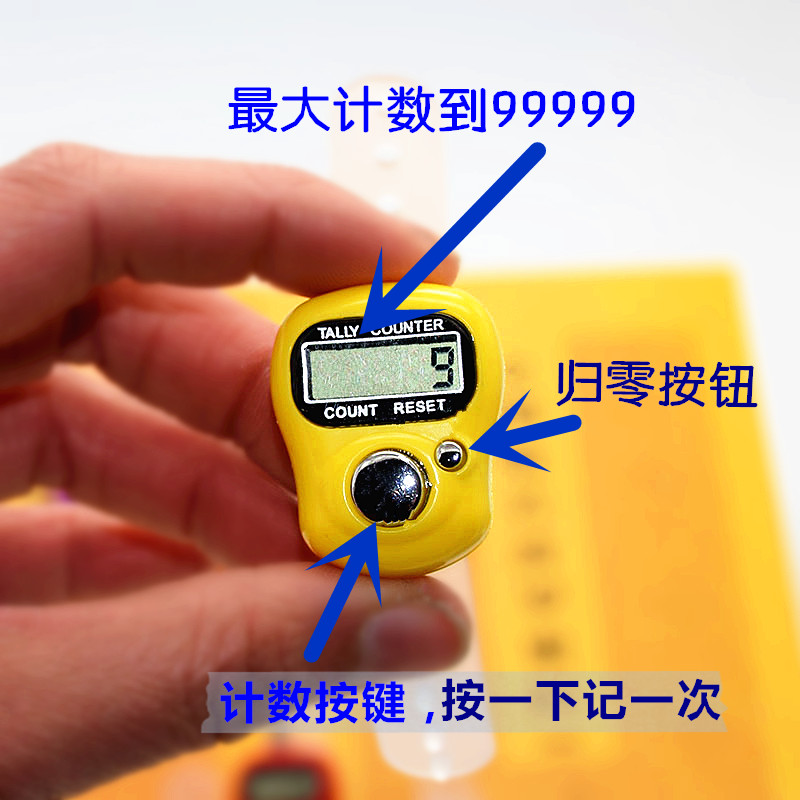 The number is an electronic counter counter Buddha finger ring type automatic bag attached to Buddha Buddhist supplies meter