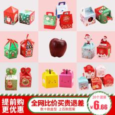 【20个】平安夜圣诞节苹果小礼品包装盒