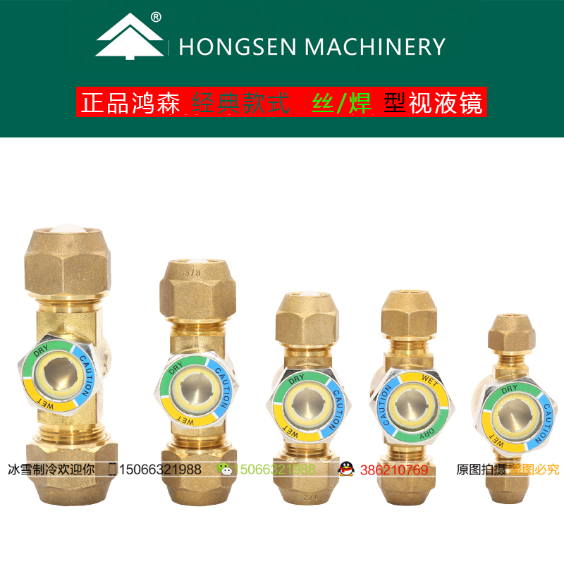 Honsen SGS central air conditioning refrigerant liquid mirror as refrigerant liquid mirror unit welding wire window as mirror