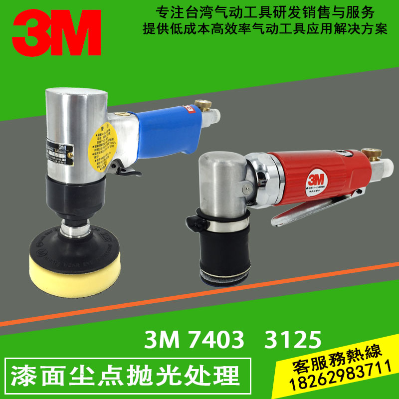Japan imported 3M3125 point grinder / 3M7403 polishing machine / pneumatic grinding machine / top coat sand scar grinding machine