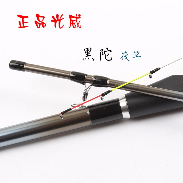 Black 1.6/1.8m/2.1 m rod rod Wei Tuo raft rod inserted super hard rod fishing rod fishing boat