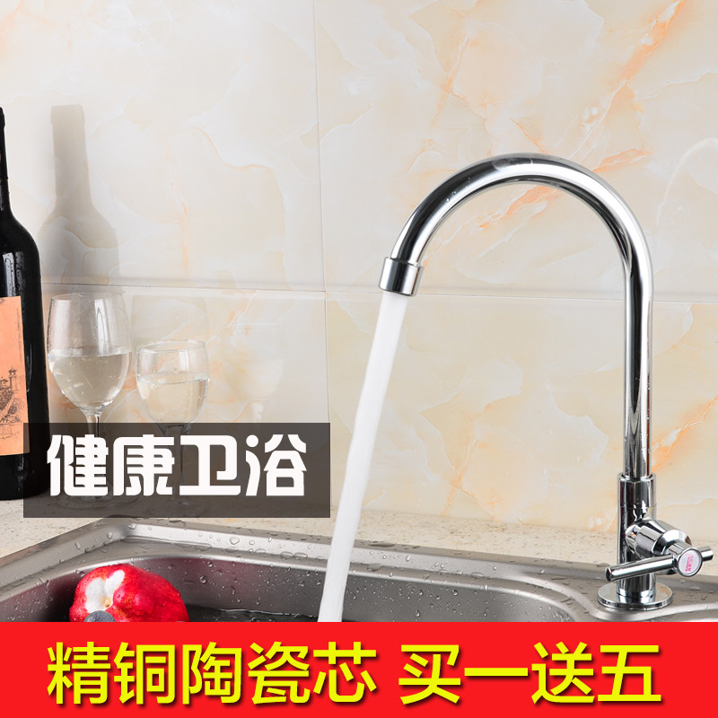 The faucet vegetable washing basin, basin faucet vertical copper ceramic core leading single