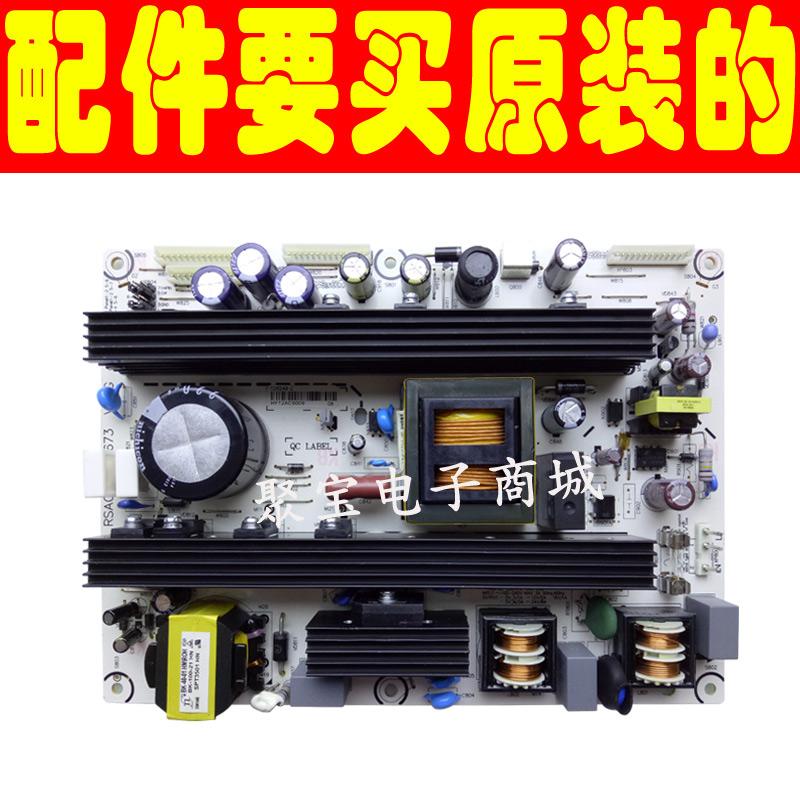 海信TLM42V68PKA液晶テレビの部品代購RSAG7.820.1673 / ROH電源板