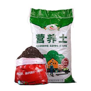 花土营养土通用型30斤家用种植土绿萝月季专用土养花盆栽土泥炭土