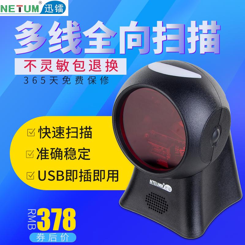 лазерное сканирование платформы специальный штрих - код QR - код супермаркет кассира пистолет пистолет ограбить сканирования штрих - код для сканирования кода