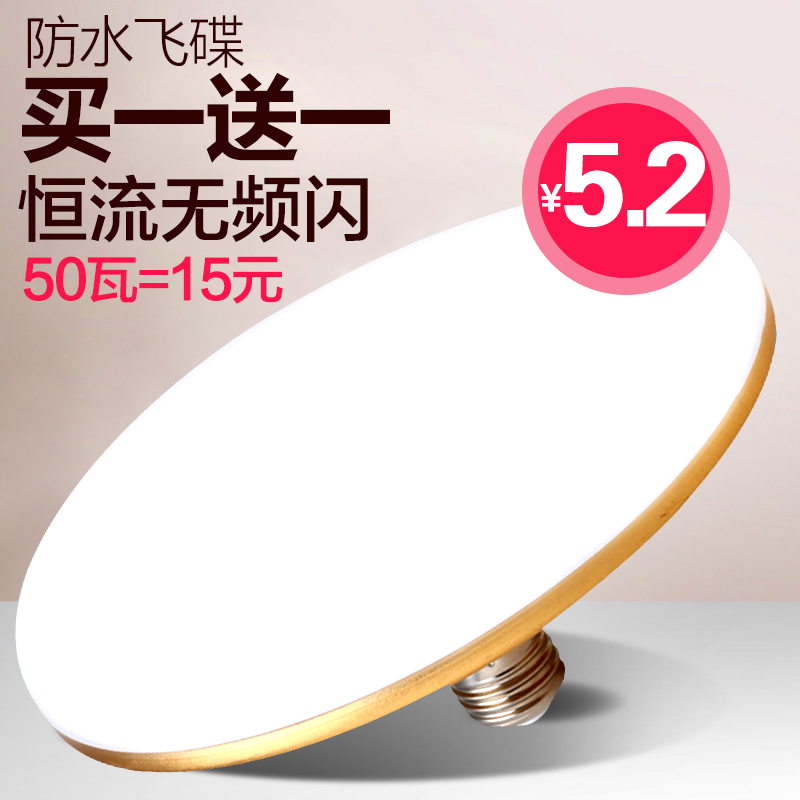 LED lamp home living room 220V50W waterproof E27 screw mouth super bright white energy saving high power flying saucer lamp