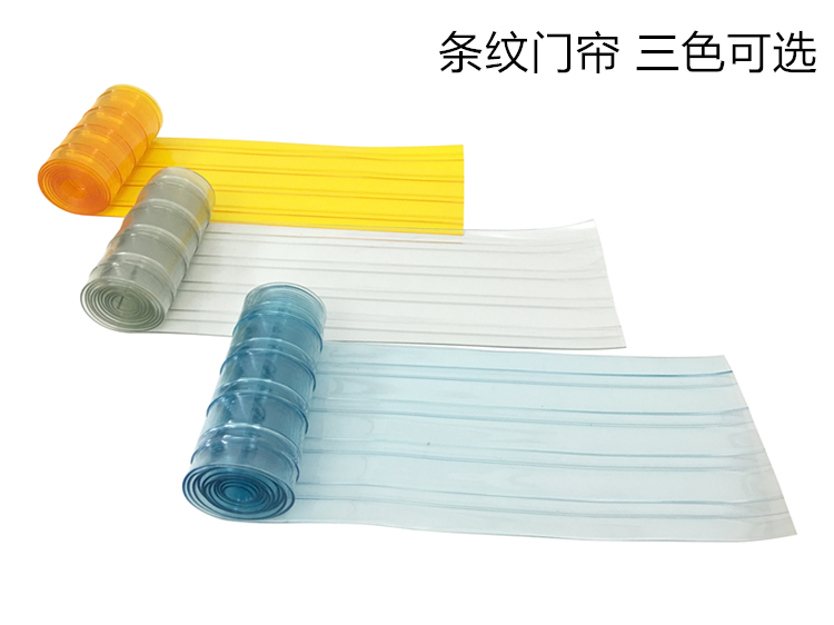Air door curtain, hotel kitchen, food factory dedicated yellow plastic windshield, PVC soft door curtain, partition curtain transparent