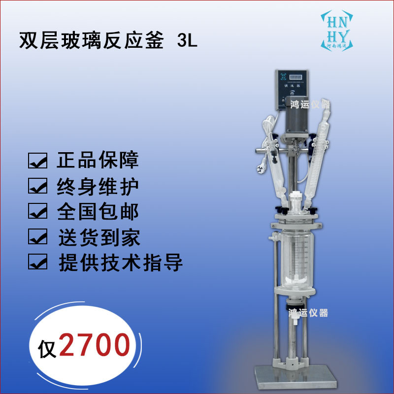 Double deck glass reactor, 3L jacketed reactor, cycle heating, double layer glass reaction instrument, can be customized