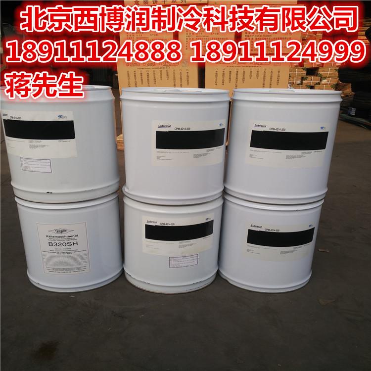 アメリカCPI冷凍機油CPI320、スクリュー22冷媒専用オイルCPI-4214-320冷凍
