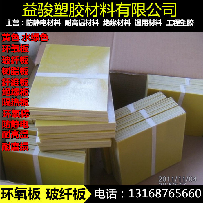 Epoxy resin board, insulation board, heat insulation board, jig plate, die plate, glass fiber board cutting 3mm