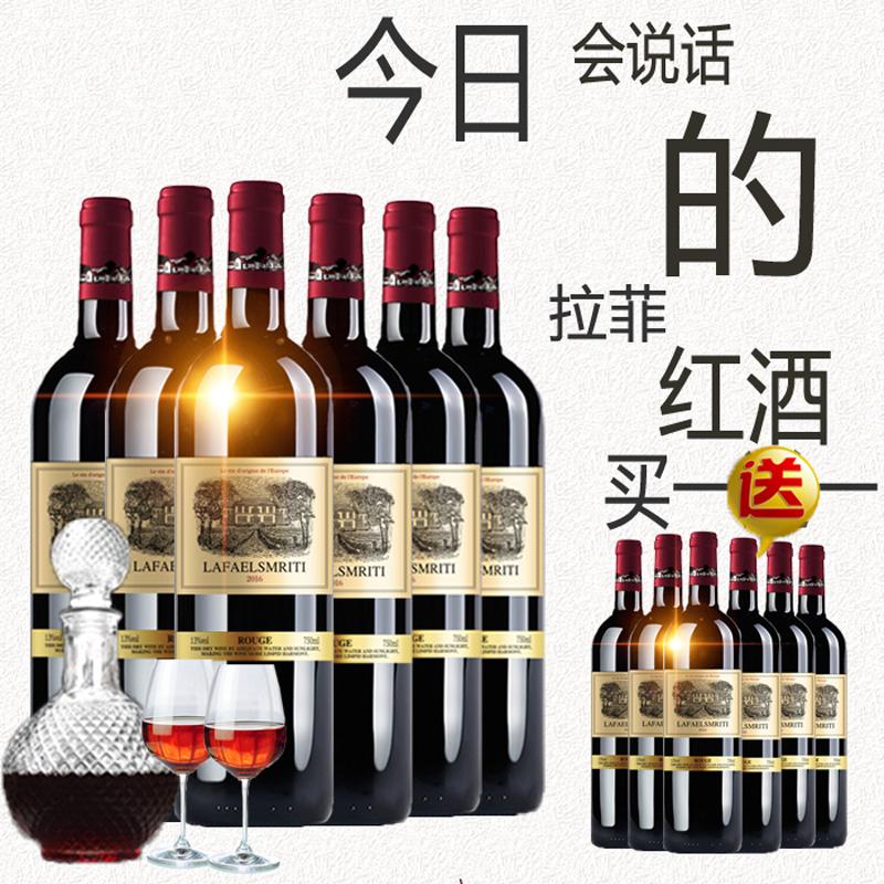 法国拉菲西华红酒原汁进口酒庄干红葡萄酒6瓶买一送一整箱赤霞珠全信网