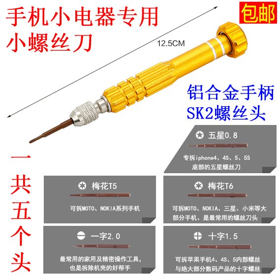 Screwdriver combination, heart set, hardware, plum blossom, screwdriver, screwdriver, screwdriver, screwdriver