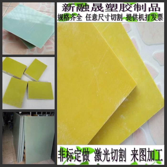 3240 epoxi aislados bordo de resina epoxi 0.8mm1mm1.5mm2mm3mm5mm, etc.