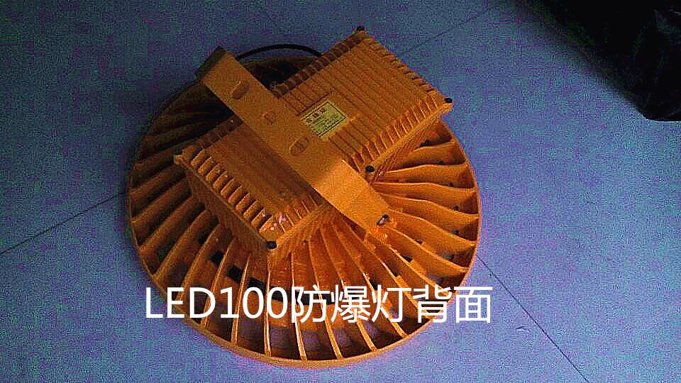 LED explosion-proof lamp 100W. integrated chip, constant current drive, economical and practical. Low price.
