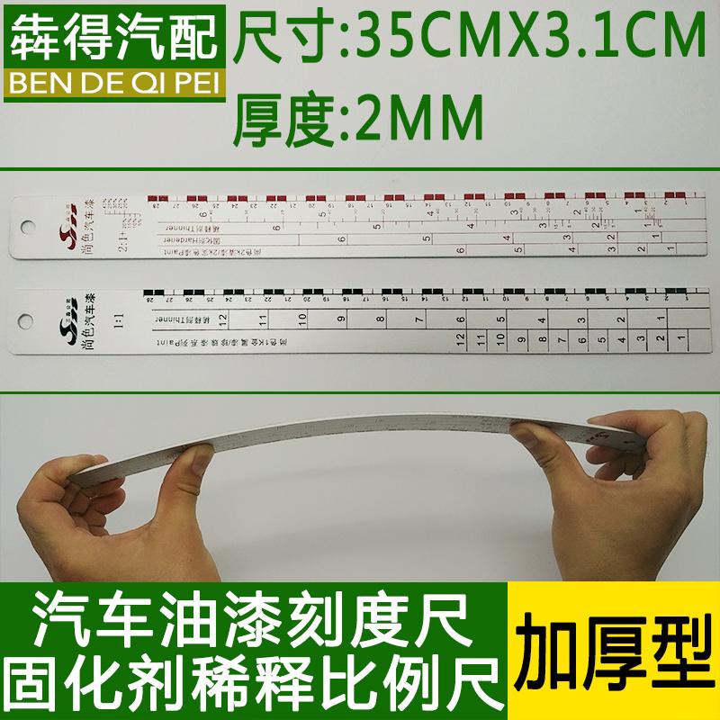 Die farbe herrscher dicker Typ auto - farbe herrscher Lacke benutz dünner Skala klar korrosionsbeständigkeit