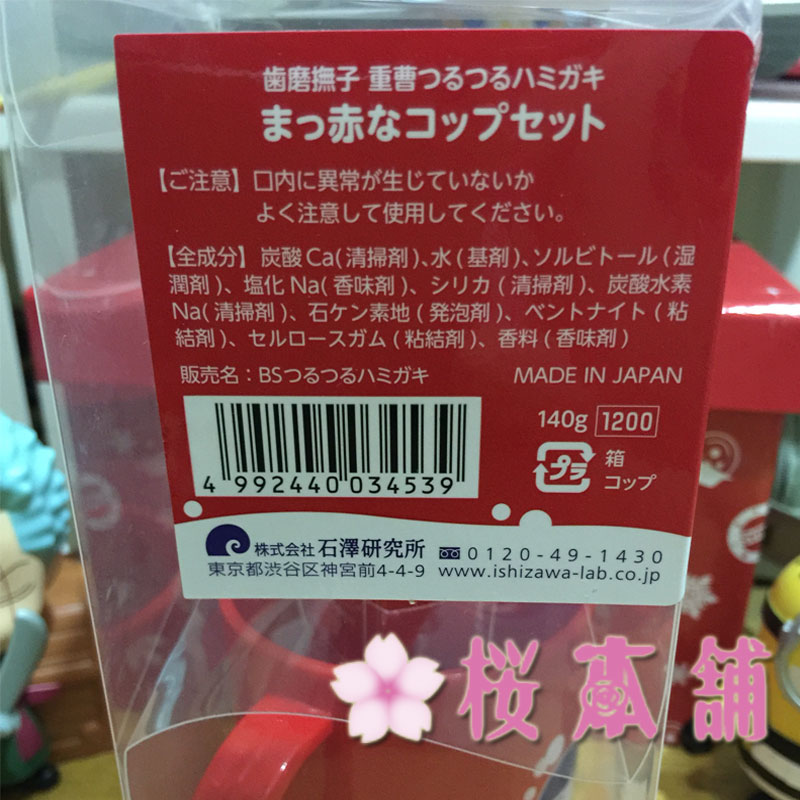 現物日本COSME石沢研究所毛穴撫子歯磨き重曹美白歯磨きセット140 g