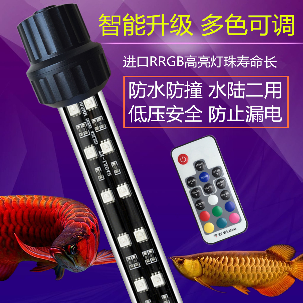 T8 water lamp for aquarium lamp Jinlong D aquarium light red color LE light as water fish remote control