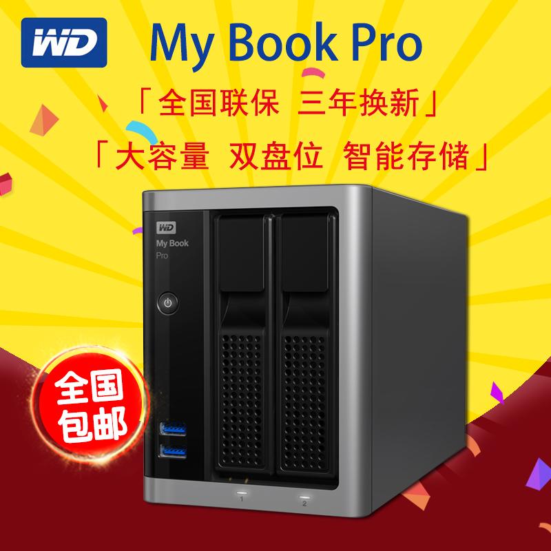 WD / Mybookpro6T ouest de disque dur mobile de stockage de données de bureau de la foudre interface raid