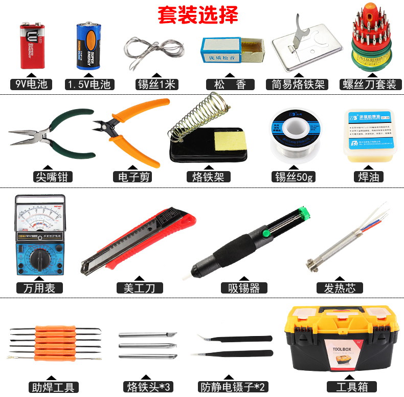 Hanbang 905 thermostat electric iron set 60W thermostatic household electric welding welding pen students mobile phone repair tools