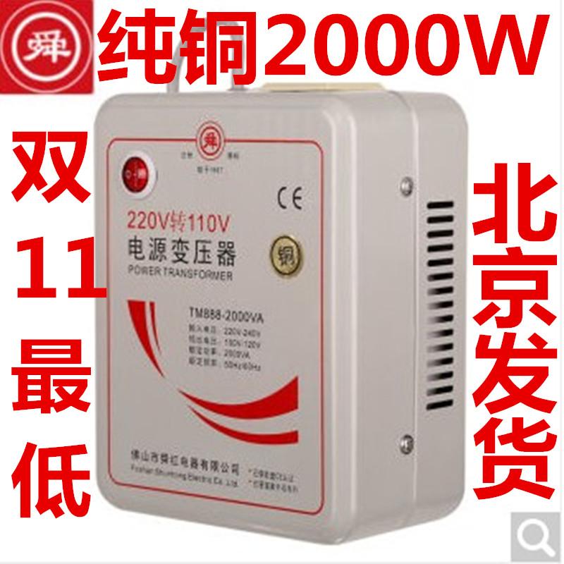 трансформатор 220v се v за захранващо напрежение преобразувател на 100 американски и японски електрически трансформатор 2000w мед