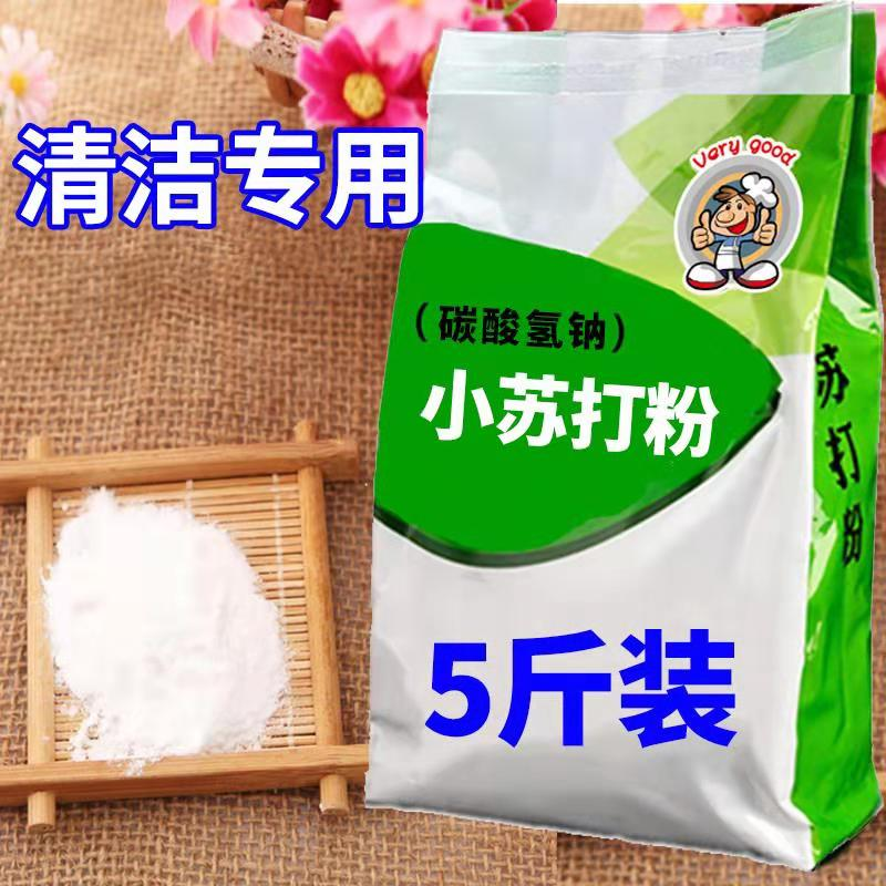 Environmental protection kitchen cleaner 5 pounds loaded multifunctional baking soda powder detergent cleaning washing machine in addition to fruit tea