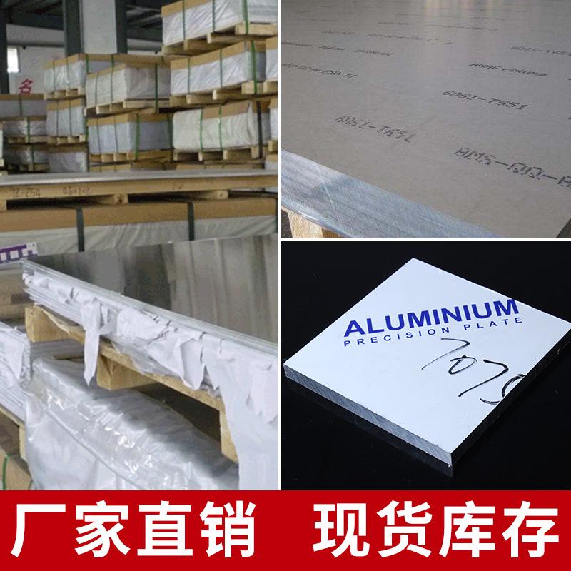 Le importazioni di Alluminio 7075 Aerei super Lega un blocco di Alluminio ossido di tagliare su misura