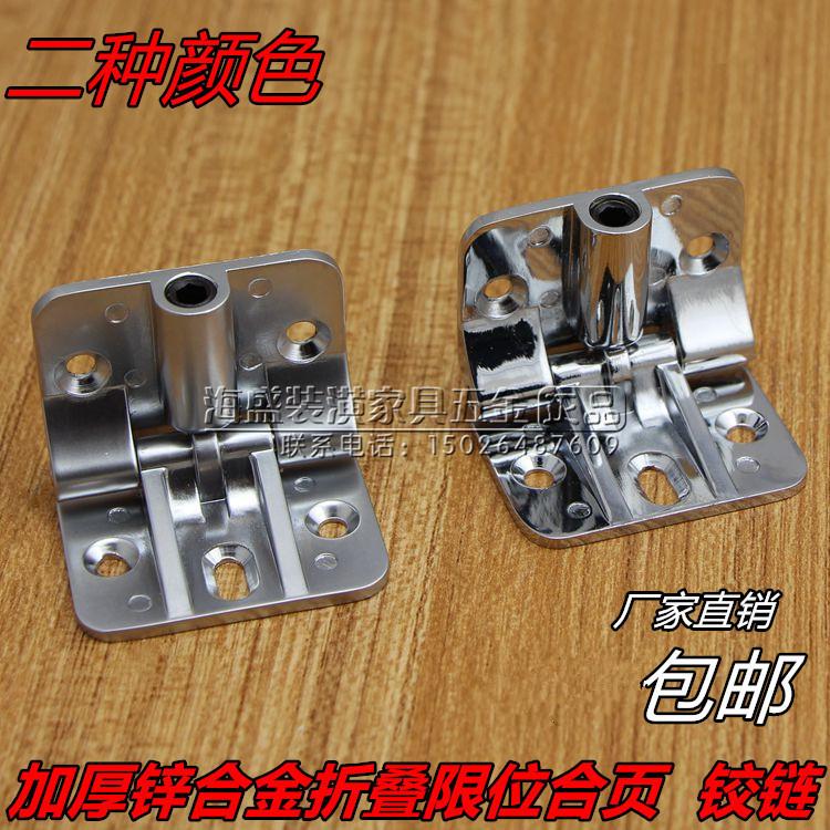 Folding hinge hinge with 90 degree limit and 180 degree adjustable hinge