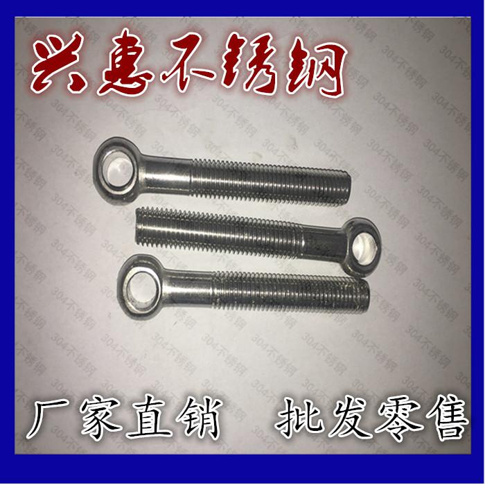 Stainless steel loop screw, fish eye screw, hole bolt, M12 series