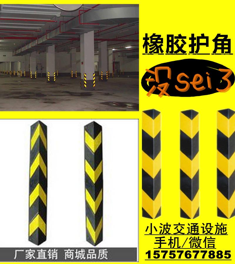 Reflective bead strip rubber corner corner protector traffic signs parking lot underground garage contour standard